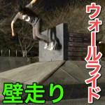 【スケートボード】ウォールライド練習!【壁走り】