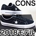 【2018年モデル】CONS ONE STAR PROをゲット!【スケシュー】