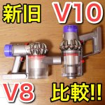 【新型ダイソンV10レビュー】V8から進化したdyson V10が想像以上にすごかった!!おすすめポイント⑦選&Fluffyがオススメな理由【比較】