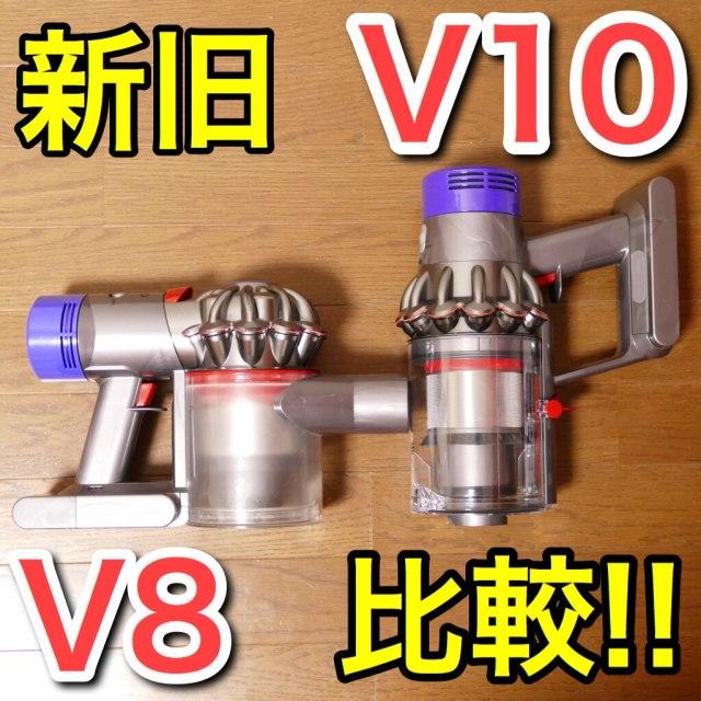 absolute, dyson, v10, アブソリュート, ダイソン, 掃除機,新型,発売日,v7,v8,互換,可能,アタッチメント