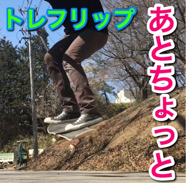 treflip,トレフリップ,360フリップ,練習,スケボー,スケートボード,トリック