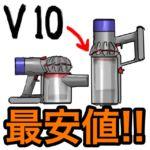 【新型ダイソンV10】価格一覧!