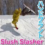 【Slush Slasher】ハンドプラントやってみた【CAPiTA × SPRINGBREAK】
