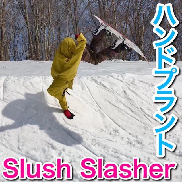 SNOWBOARD, SPRING BREAK, capita, slush slasher, snowboarding, spring break snowboards, union, キャピタ, スノボー, スノーボード, スラッシュスラッシャー, パウダー, ボード, ユニオン, 雪板,ハンドプラント,handplant,動画,撮ってみた
