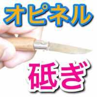 オピネル,opinel,キーチェーンナイフ,フォールディングナイフ,,キーチェーン
