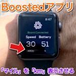 【Boosted Mini X】アプリの「マイル」表示を「km」に変更する方法!【ブーステッド】