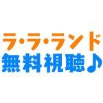 【人気映画】ラ・ラ・ランドを無料で視聴する方法!