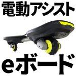 【電動スケボー】2輪の「電動アシスト eボード」!