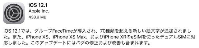 ios,iOS12,iOS12.1,update,iOhone,iPad,iPad Pro,アップデート