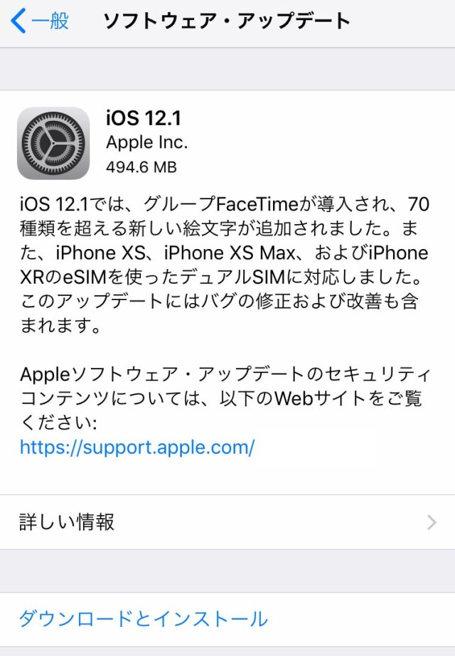 ios,iOS12,iOS12.1,update,iOhone,iPad,iPad Pro,アップデート