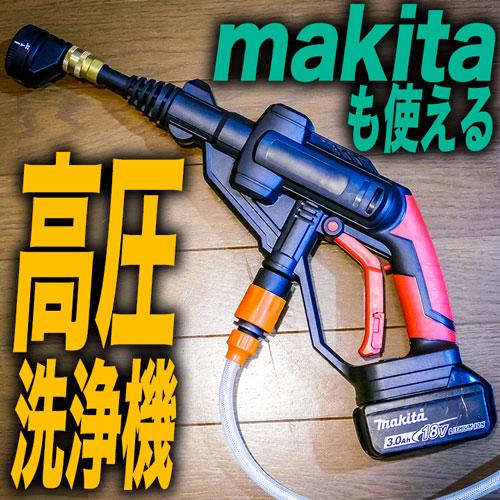 マキタ,makita,バッテリー,充電式,高圧洗浄,高圧洗浄機,ケルヒャー,kaercher,18v,便利,コードレス,流用,バングッド,banggood
