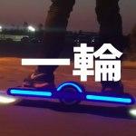 【電動スケボー】1輪型スケボー!SurfWheel ZERO 「サーフホイールゼロ」
