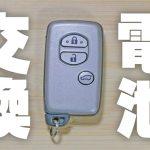 【誰でも出来る!キーレス電池交換】トヨタ ランドクルーザープラド編【150 ディーゼル】