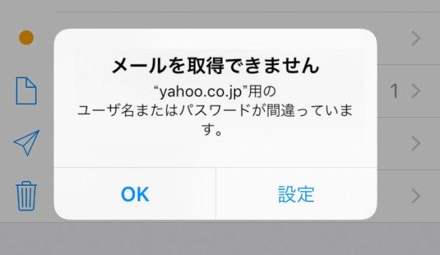 iPhone,Yahoo,Yahooメール,受信できない,受信,送信できない,トラブル,IMAP