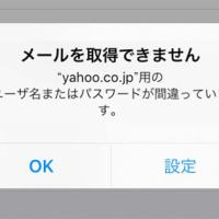 iphone, Yahoo, Yahooメール, 受信できない, 受信, 送信できない, トラブル, IMAP,SMTP,直った,対処法,送受信,設定