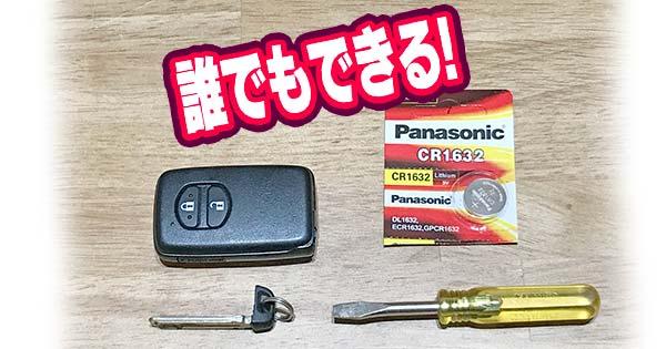 prius,プリウス, toyota, トヨタ, 電池交換, 電池, パナソニック, キーレス, ボタン電池, CR1632, ドライバー,簡単,カンタン,誰でもできる,DIY