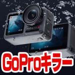 【DJI】GoProキラーのアクションカム「OSMO ACTION」発売開始!