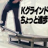 Kグラインド,Kグラ,スケートボード,スケボー,コツ