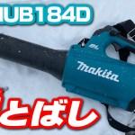 【makita砲】充電式ブロワで雪飛ばしにチャレンジしてみた【MUB184D】