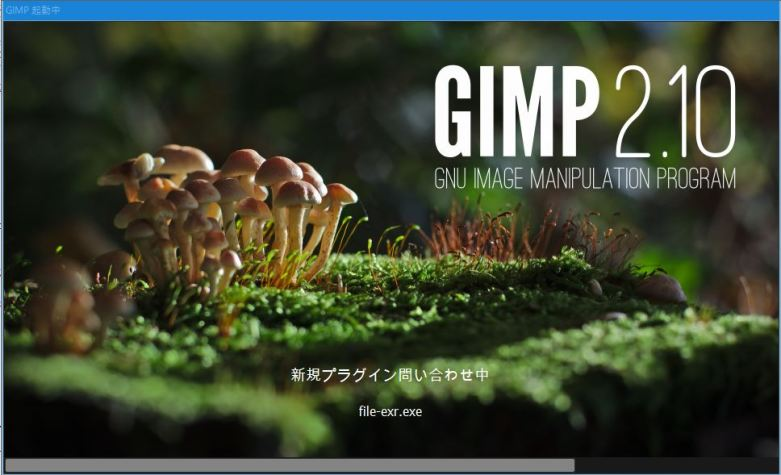 GIMP起動中