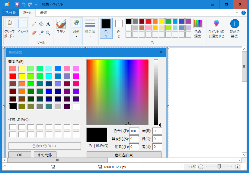 「色の編集」を貼り付け