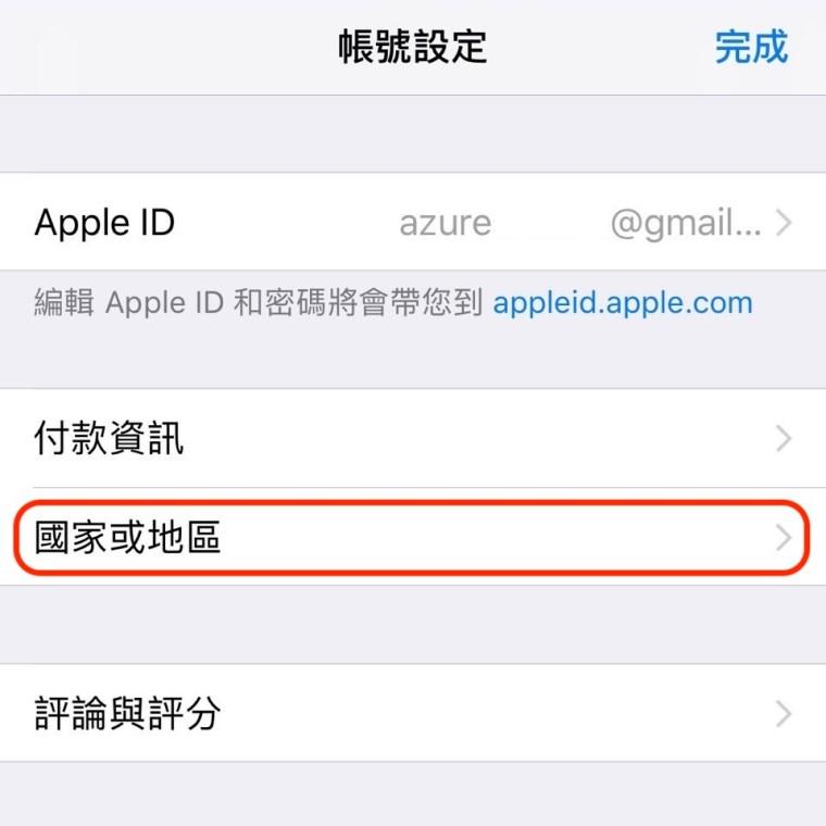 網紅經營|iOS抖音大陸版如何下載?Tik Tok國際版與大陸版的差別。Tik Tok三部曲(二) – 跟著Azure攝影眼看世界