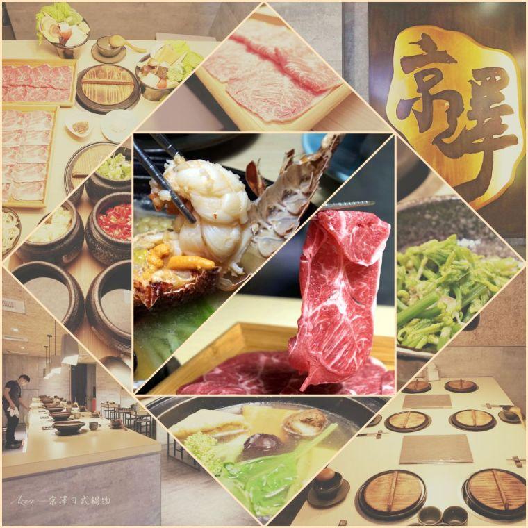 京澤鍋物 待客之道,莫過於此—(圖多)新北三重推薦火鍋,品味精緻服務暖心食材超值。 – 淳在主義