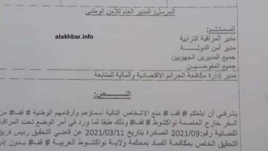صورة نواكشوط: منع تم وضعهم أمس في الرقابة القضائية من مغادرة العاصمة