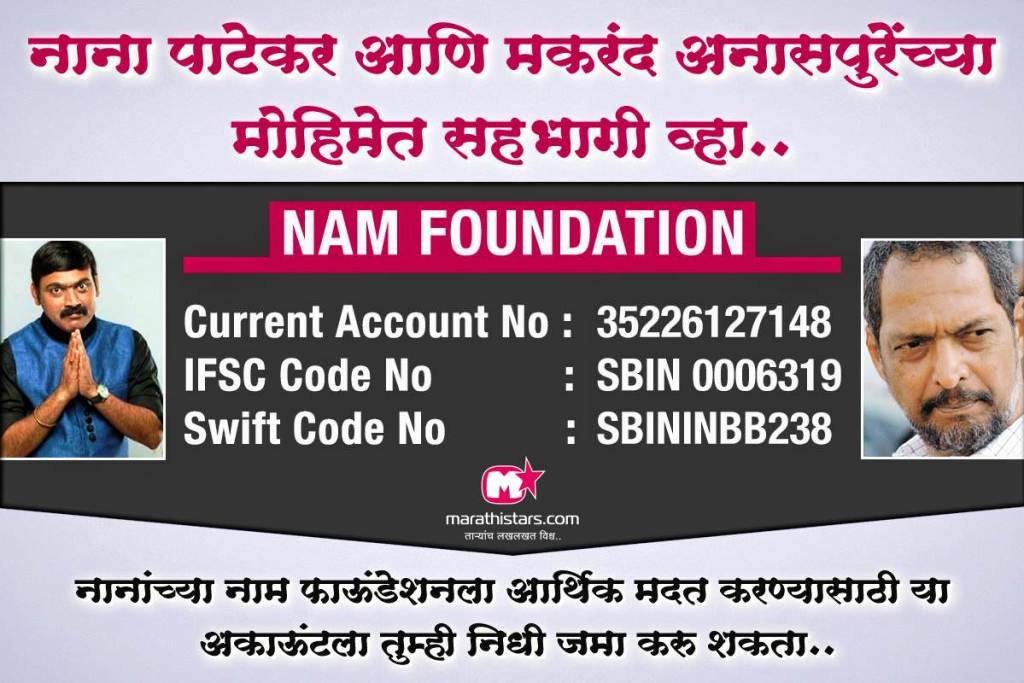 Social initiative at its best- NAM Foundation urging common man to help the drought victims of Maharashtra State .