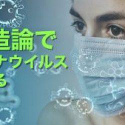 動画)創造論でコロナウイルスを視る