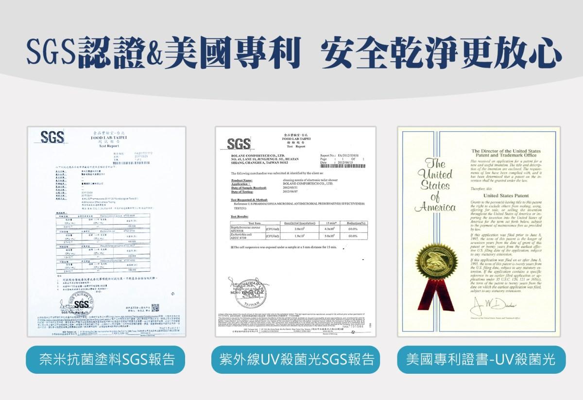 E'LOO 82B 電腦馬桶座SGS認證及美國專利