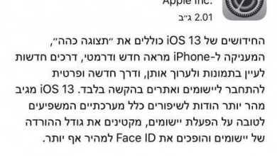 Photo of אפל משחררת עדכון iOS 13.1 הכולל תכונות חדשות