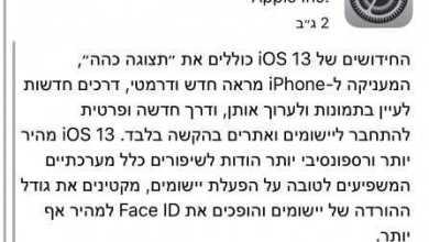Photo of אפל שיחררה את iOS13 הכוללת תצוגה כהה, חווית משתמש, והוספות חדשות