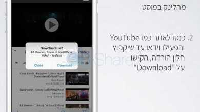 Photo of מדריך: איך להוריד או לשמור סרטונים מפייסבוק או YouTube לבעלי מכשיר לא פרוץ