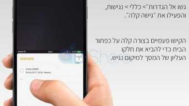 Photo of מדריך: הפעלת פונקצייה גישה קלה לבעלי אייפון 6 ומעלה