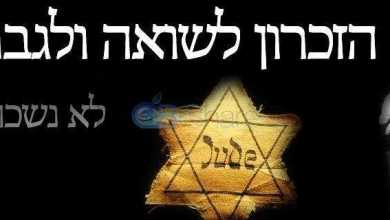 Photo of אתר בי שייר לא שוכח ולא סולח – יום הזיכרון לשואה ולגבורה