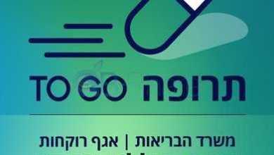 Photo of תרופה 2 גו: משרד הבריאות משחרר אפליקציה המספקת מידע לצרכני תרופות ותכשירים ללא מרשם רופא