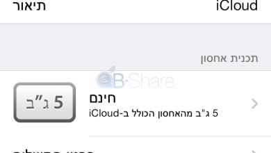 Photo of חדשות | באג אבטחה חמור ב- iOS 7 מאפשר לכבות את Find My iPhone ללא צורך באימות