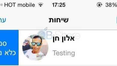 Photo of WhatsApp קיבלה עדכון משמעותי ב- iOS כעת ניתן לסמן שיחות כלא נקראו וכן להיפך