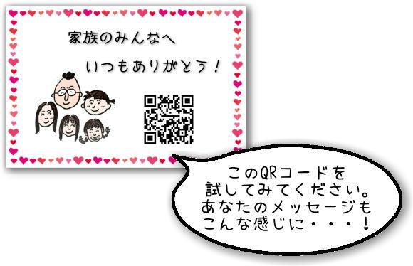 このQRコードを試してみてください。あなたのメッセージもこんな感じに・・・!