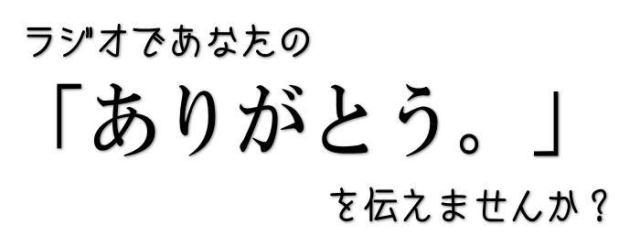 http://b-shigezo.net/wp-content/uploads/2016/04/ラジオであなたの「ありがとう。」を伝えませんか?