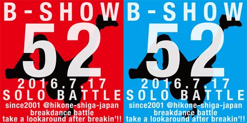 b_show_52_logo
