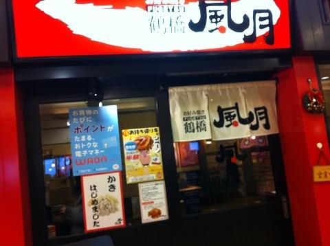 【鶴橋風月 明石店】入り口