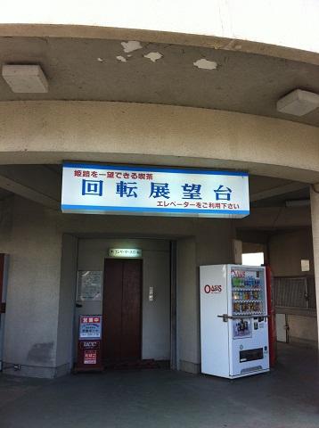 手柄山遊園回転展望台喫茶店 (2)