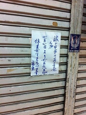 神戸元町高架下 ガンダム 休み