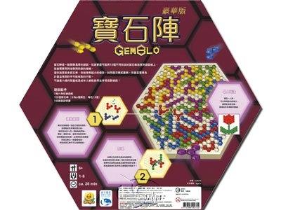 寶石陣豪華版 Gemblo Deluxe-中文版 - PChome 24h購物