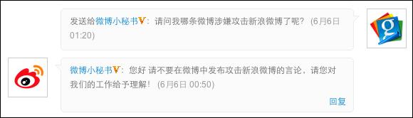 guao_weibo_4