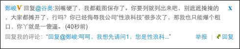 zhengjun_weibo_3