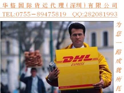 dhl客服電話-請問DHL客服電話號碼是多少?