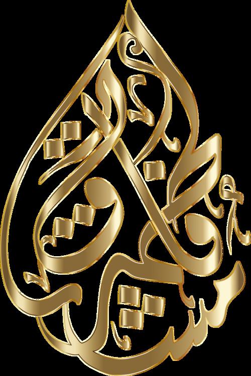 Muhammad Vector Png : muhammad, vector, Calligraphy,Gold,Symbol, Clipart, Royalty